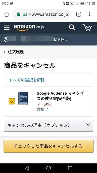 【Amazon注文履歴】商品をキャンセル