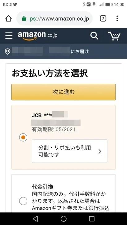 【Amazon注文履歴】お支払い方法を選択
