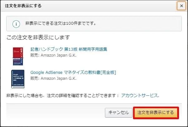 【Amazon注文履歴】注文を非表示にする