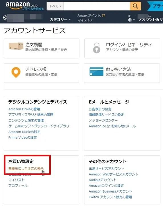 【Amazon注文履歴】非表示にした注文の表示