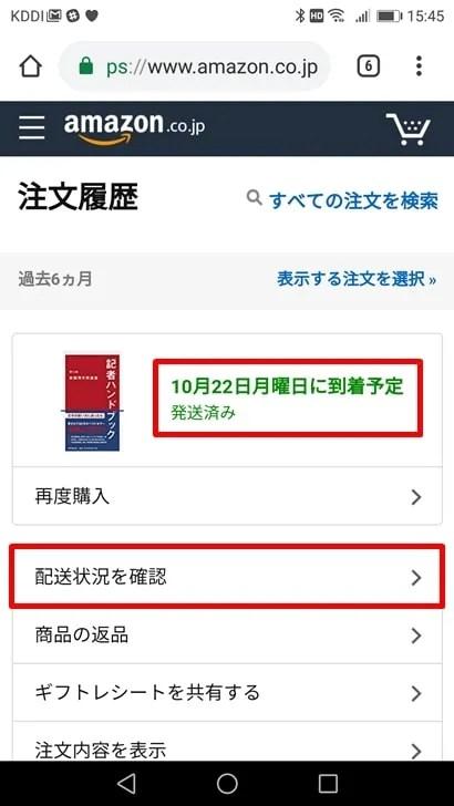 【Amazon追跡】注文履歴