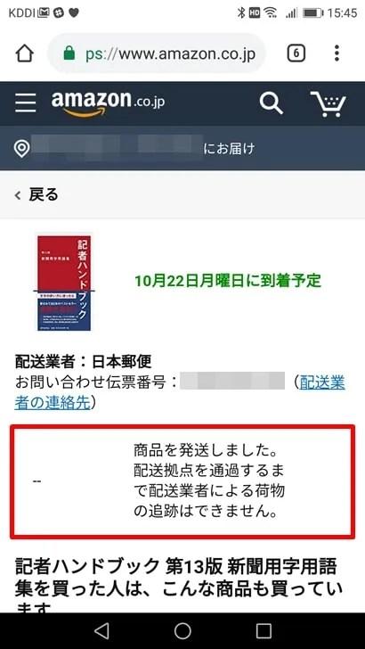 【Amazon追跡】配送状況