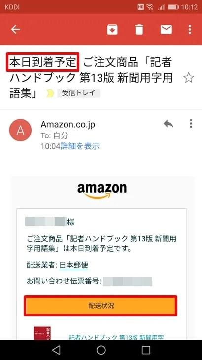 【Amazon追跡】本日到着予定