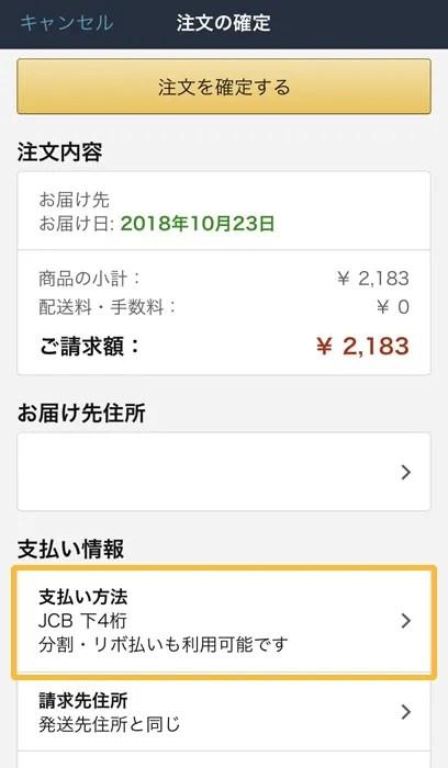Amazonポイントで買い物 支払い方法を選ぶ