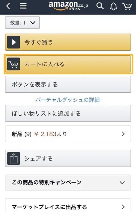 Amazonポイントで買い物 カートに入れる