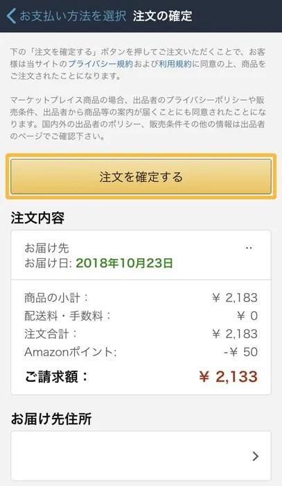 Amazonポイントで買い物 注文を確定する
