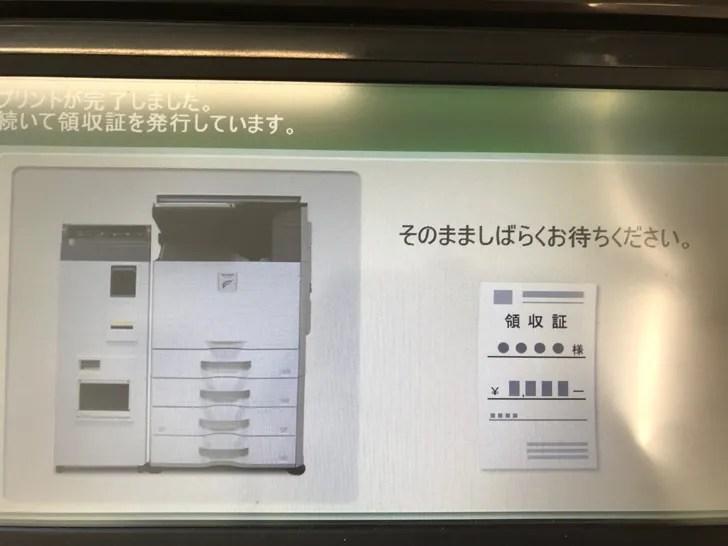 ファミリーマートで印鑑登録証明書 領収書発行