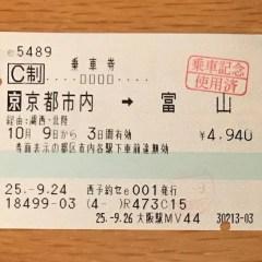 JR切符「京都市内」発着のきっぷになる条件・範囲・お得な使い方まとめ