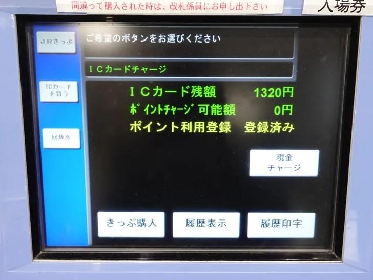 ICOCAの残高確認 駅の券売機