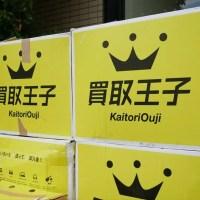 買取王子のダンボール箱