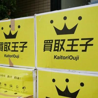 【取材レポ】買取王子の本社で査定のやり方・ダンボールの有無で高額買取になるのか聞いてきました