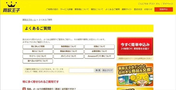 買取王子公式サイトの「よくあるご質問」スクリーンショット