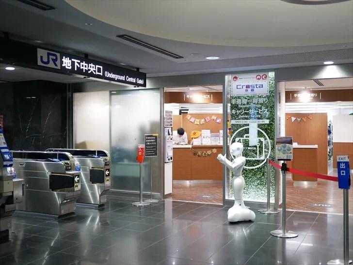 京都駅キャリーサービス