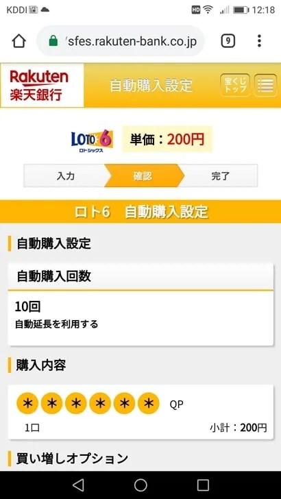 【楽天銀行でロト6購入】ロト6自動購入設定の確認