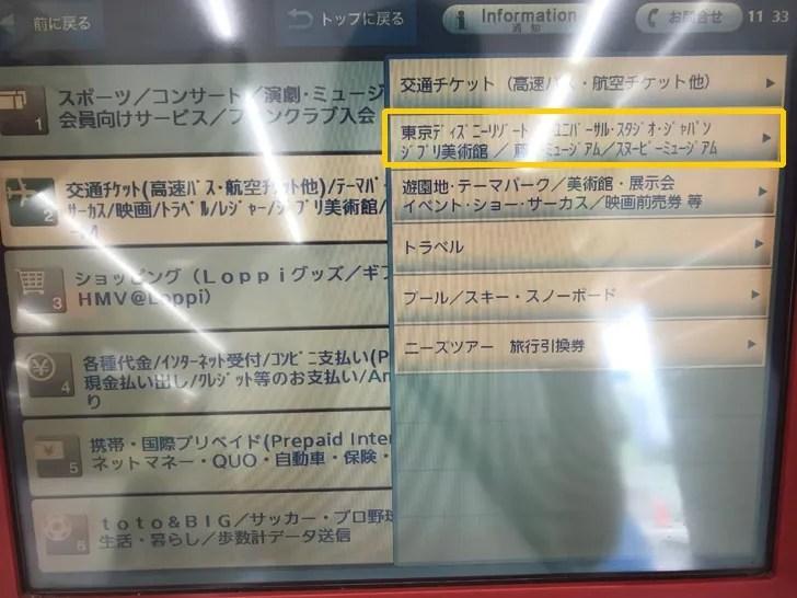ローソンでディズニーチケット 東京ディズニーリゾート