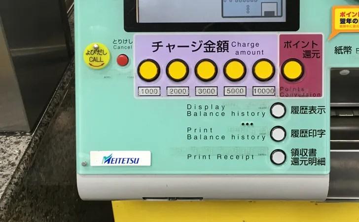 manacaチャージ機のボタンの写真
