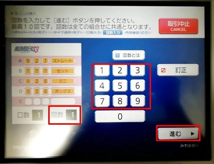 【ナンバーズ3ATM購入】回数を選ぶ