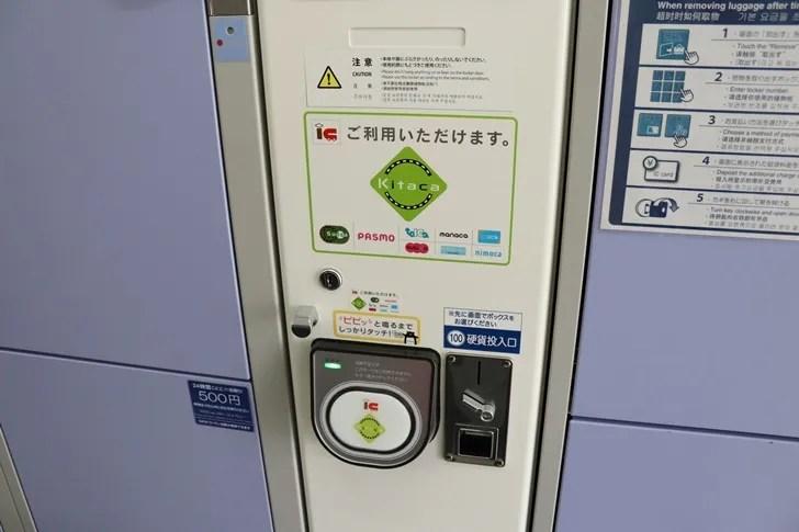 小樽駅コインロッカー17