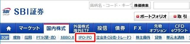 SBI証券IPO2
