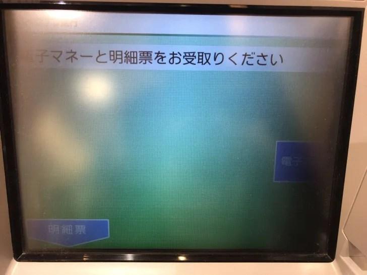 セブン銀行ATMでSuicaにチャージする手順