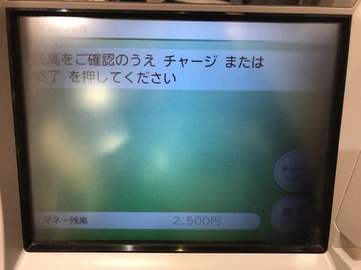 セブン銀行ATMでSuica残高確認