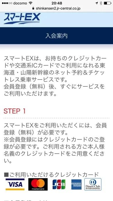 スマートEXの会員登録手順