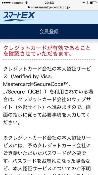 スマートEXの会員登録手順 クレジットカード入力