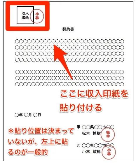 【収入印紙の貼り方】消印や割り印を押す方法を参考例つきで ...