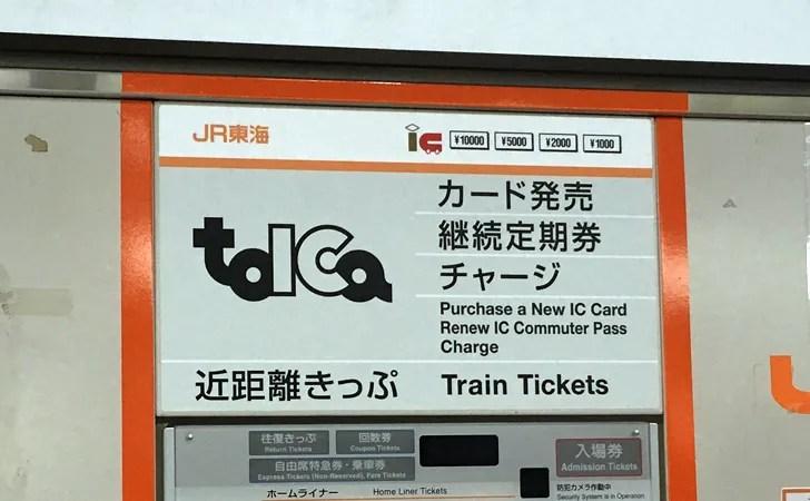 TOICA利用履歴が確認できる券売機の写真