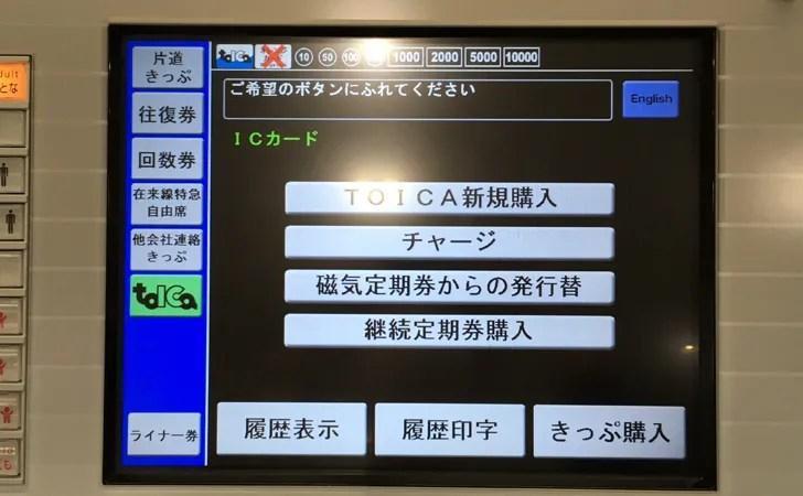 TOICA利用履歴を券売機で確認する時の画面写真