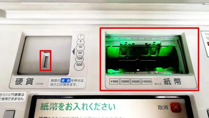【ゆうちょ銀行ATMで硬貨を預け入れと引き出し】硬貨と紙幣を入れる場所