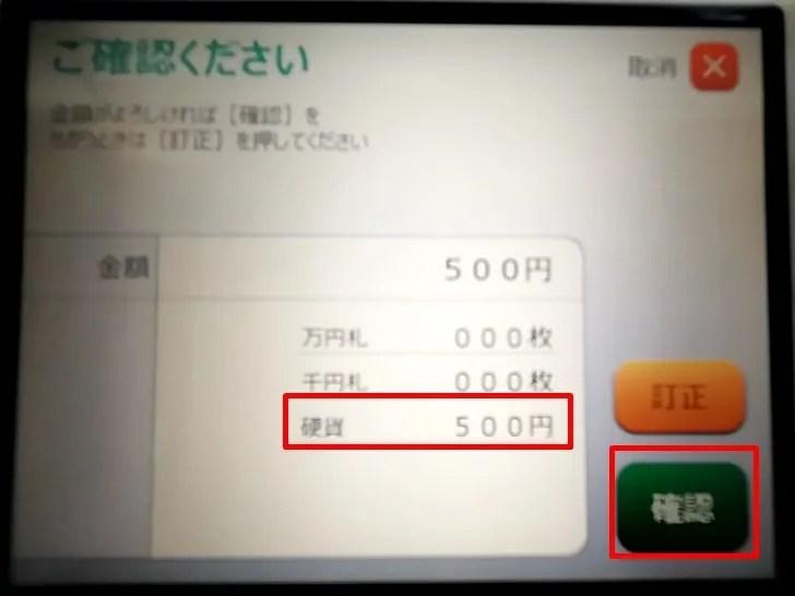 【ゆうちょ銀行ATMで硬貨を預け入れと引き出し】引き出し金額の表示