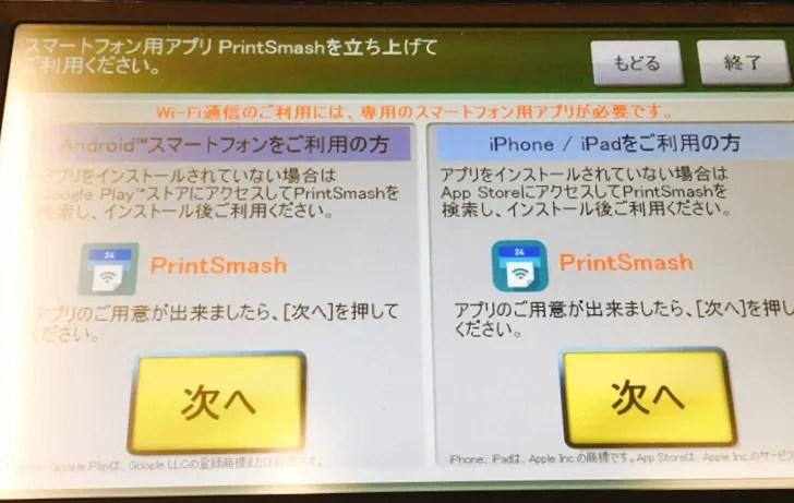 ファミマ写真プリントスマートフォン選択