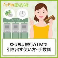 ゆうちょ銀行ATMで引き出す使い方・手数料