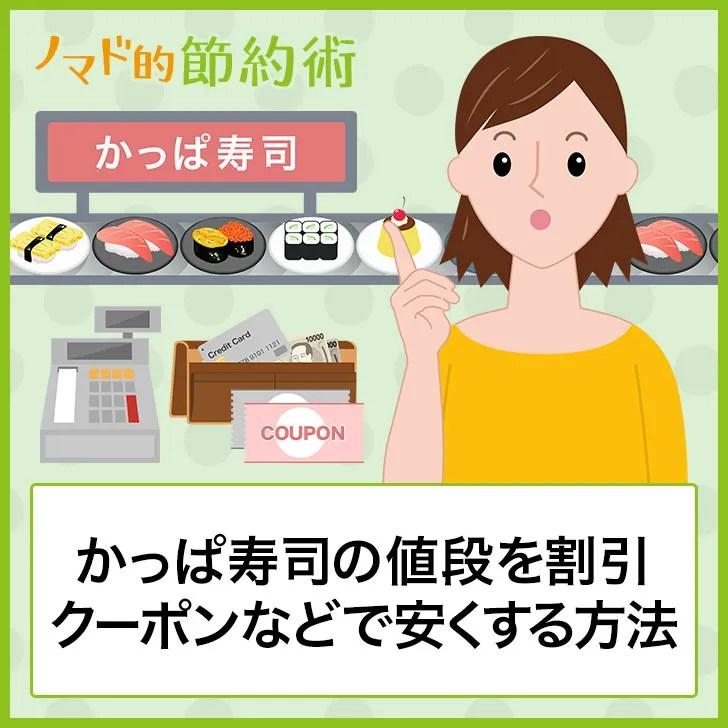かっぱ寿司の値段を割引クーポンなどで安くする方法
