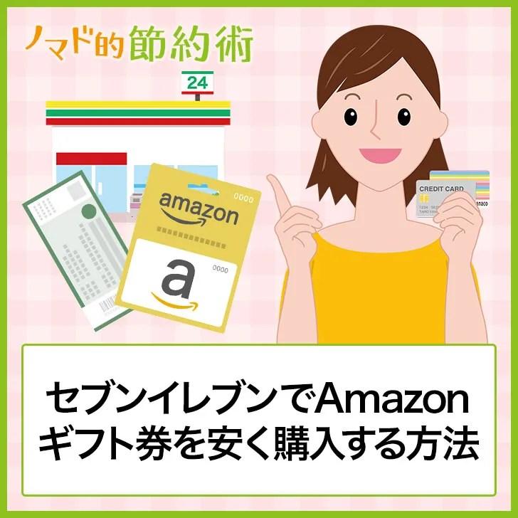 セブンイレブンでAmazonギフト券を安く購入する方法