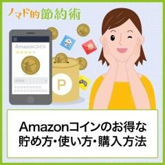 Amazonコインのお得な貯め方・使い方・キャンペーンなどでお得に購入する方法まとめ