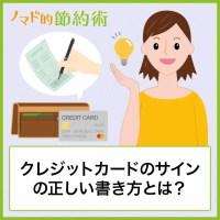 クレジットカードのサインの正しい書き方とは?裏面と違うときや間違えて書いたときの対処法についても詳しく紹介