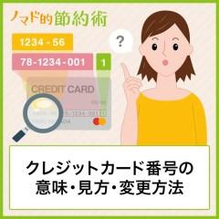 クレジットカード番号の意味とは?桁数の違いやカード番号の変更方法・入力を間違えたときの対処法まとめ