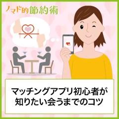 マッチングアプリ初心者が知りたい会うまでのコツ・デートを楽しむための考え方まとめ
