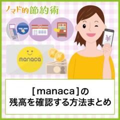 manacaの残高を確認する7つの方法まとめ。iPhoneやコンビニ・自販機でチェックする手順