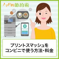 PrintSmash(プリントスマッシュ)をコンビニで使う方法・料金・PDF印刷のやり方を徹底解説