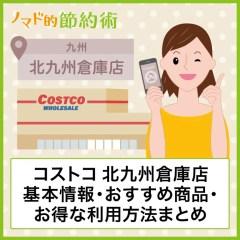 コストコ北九州倉庫店の営業時間・駐車場・ガソリンスタンド・フードコート情報のまとめ