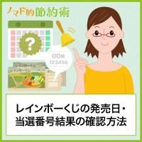 レインボーくじの発売日・当選番号結果の確認方法