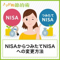 NISAからつみたてNISAへの変更方法