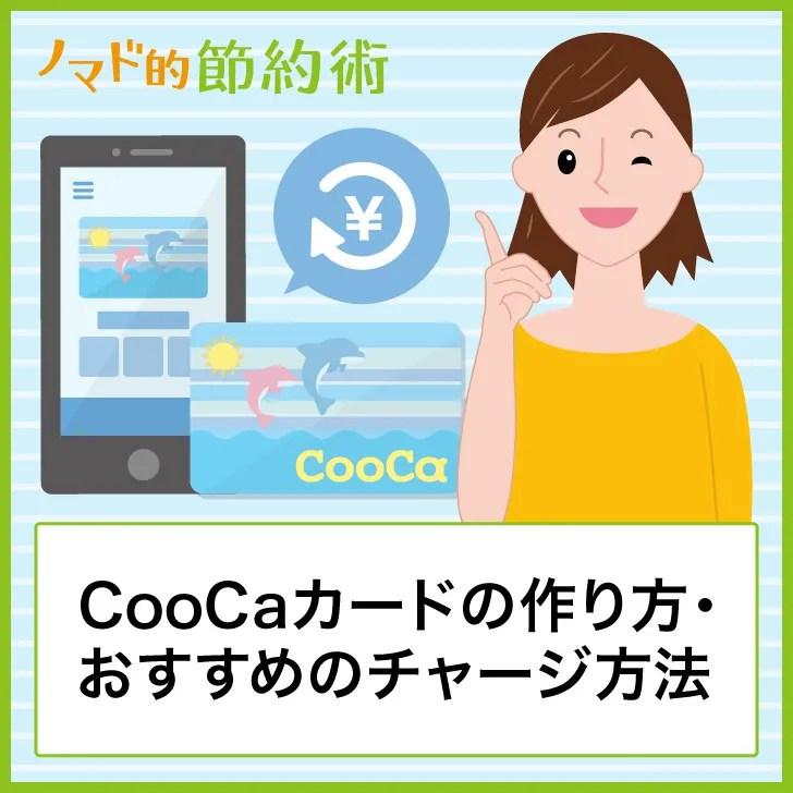 CooCaカードの作り方・おすすめチャージ方法