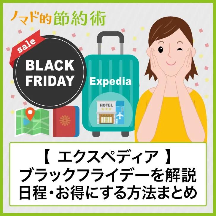 【エクスペディア】ブラックフライデーを解説