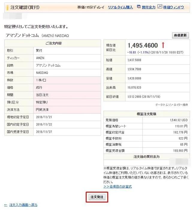 amazon株16