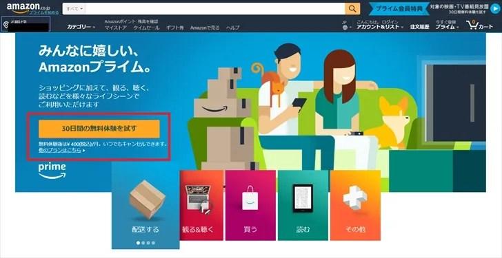 Amazonプライムに登録するページの写真