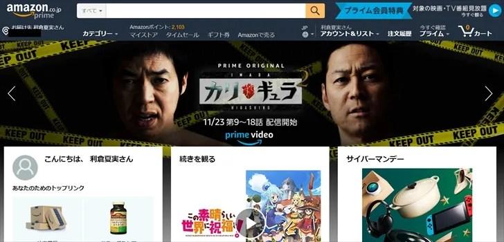 Amazonトップページ